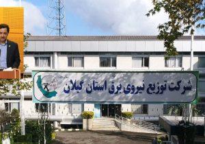 شرکت توزیع نیروی برق استان گیلان موفق به کسب رتبه عالی در استان شد